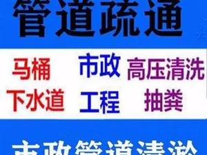 天津市武清区马桶疏通管道疏通、高压清洗管道工程公司
