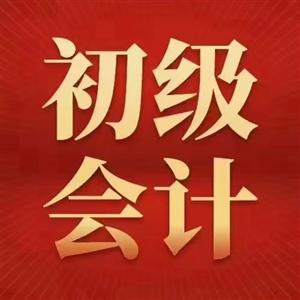 10月17日鎧諾初級職稱備考公開課來了