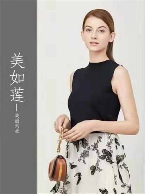 自有商标,低价出售 25类鞋服商标  美如莲——取悦自己,美丽到底