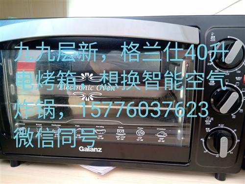 九九新格兰仕家用40升电烤箱想换实用的家电