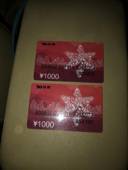 华润苏果购物卡转让,面值1000元,共计3张