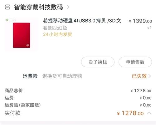 滿資源的 4t 希捷移動硬盤,硬盤無任何質量問題,自提價格可小議。