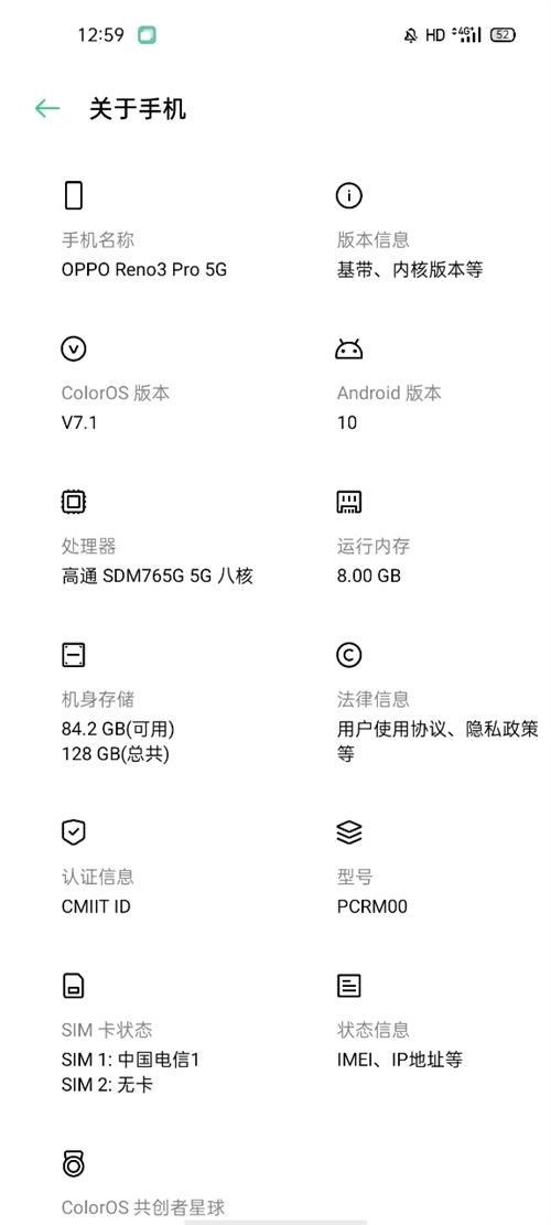 处理oppo reno3pro 5G手机,去年9月份买的!9.5成新,本人想换苹果手机!