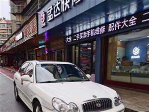 出售03年现代索纳塔,2.0自动挡,车况相当好,不漏油不渗油,底盘紧凑,座椅电动调节,全车真皮座椅,...