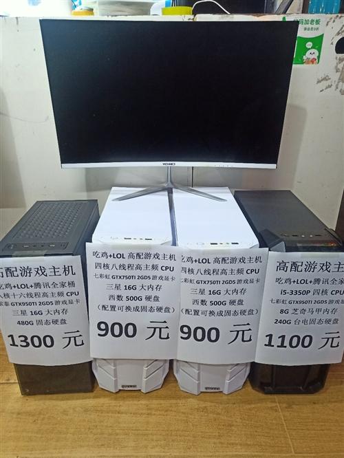 工作室是不做了剩下有几台游戏电脑主机出售, 有显示器,可以玩吃鸡和腾讯全家桶。售出质保3个月