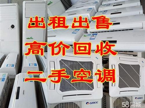 高價回收舊空調掛機柜機多聯機中央空調回收,聯系18562149626