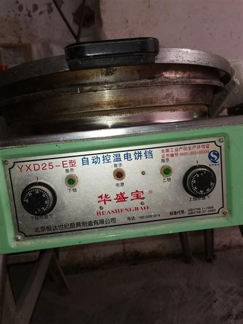 商用電餅鐺,自動控溫電餅鐺25E型號17839763032固始縣六小街