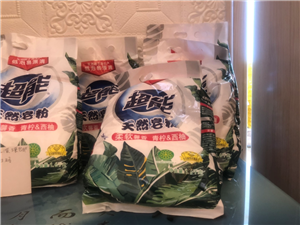 超能皂粉1.6千克的14一袋三袋包邮微信18596152286