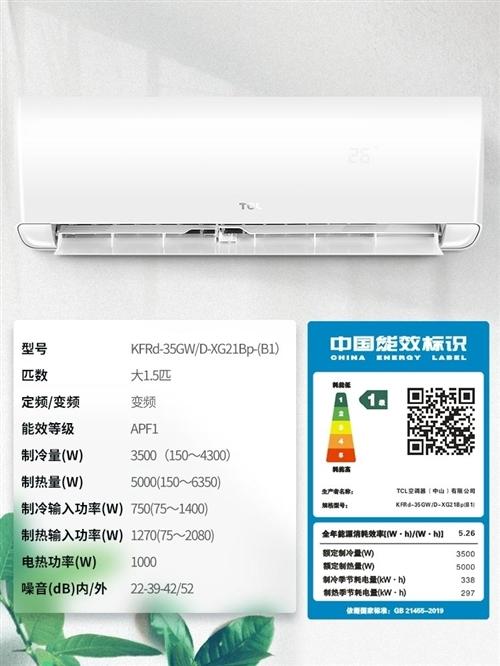 TCL空调大1.5p匹新一级能效柔风变频智能空调挂机壁挂式,买的时候花了2500,用了一个月,准新机...