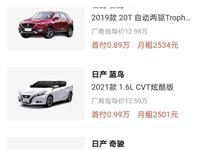 零首付购新车  首付几千块包购置税保险上牌所有费用 13983560751