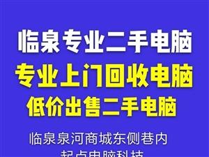 临泉高价回收电脑,上门收各种电脑,游戏电脑,办公电脑,台式机,笔记本,一体机,临泉县回收各种二手电脑...