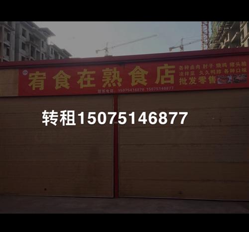 店铺急转租润泽湖便民市场中旺铺,家中有事急转15075146877微信号