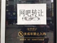 榕江县城网吧转让,价格从优,具体面议。联系电话:18286527636