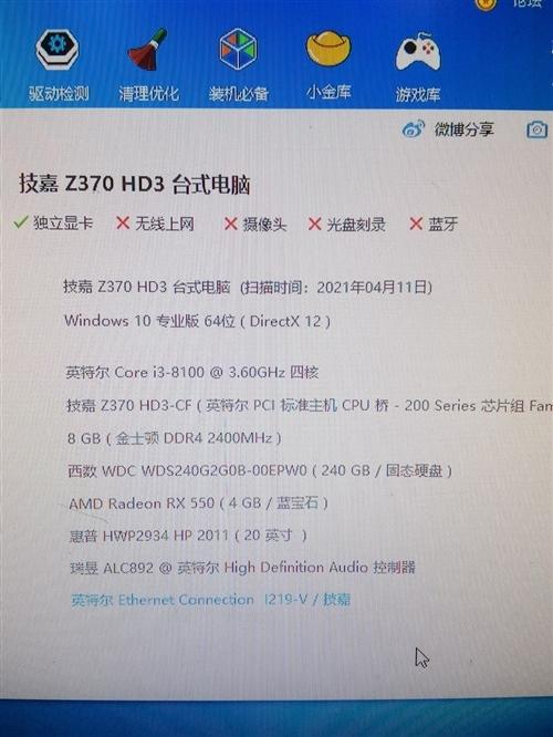 新品未用,闲置三个月,I 3 8100, 8G内存1050TI显卡,27寸曲屏,成色爆新,懂的联系...