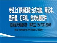 临泉专业维修二手笔记本,台式电脑,打印机,显示器,等所有电脑配件,现金快速交易。