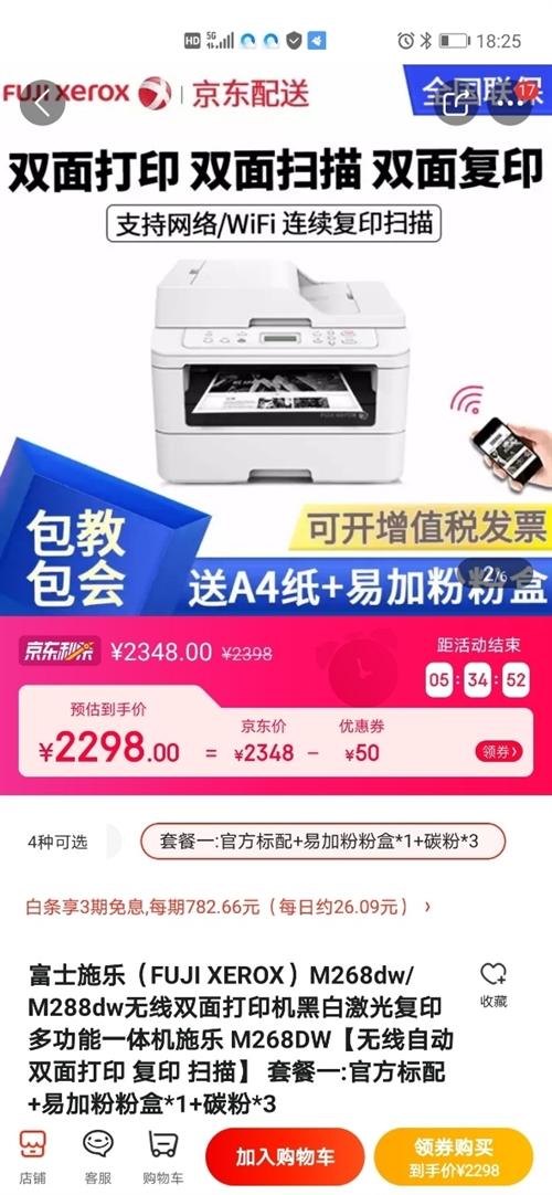 新品闲置,富士施乐(FUJI XEROX)M268dw黑白激光复,无线自动双面打印 复印 扫描  ,...