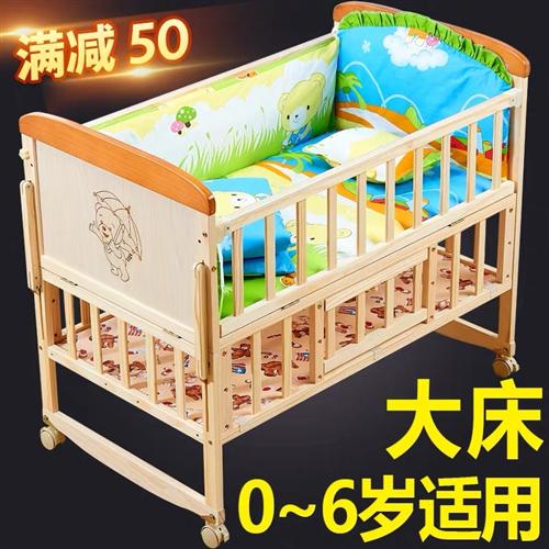 寶寶床,九五成新,幾乎沒用過,帶棕墊,蚊帳,五件套,四折處理,有意者聯系