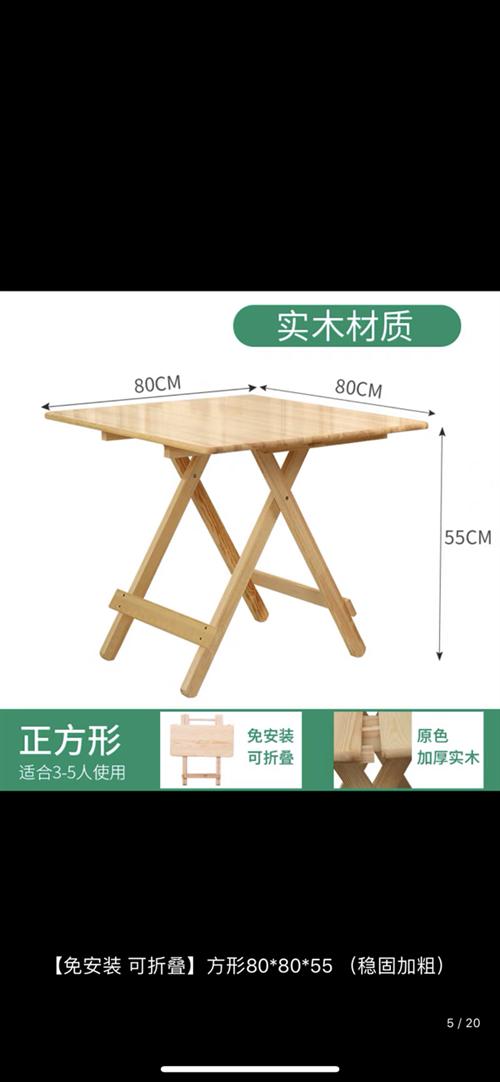 收購十來張二手80公分翻板桌,有想出手的請聯系13402888903