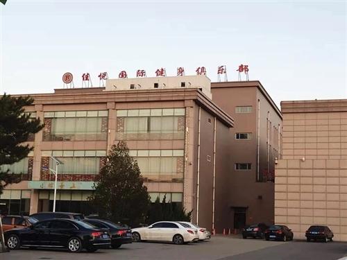 青州市佳悦国际健身,年卡一张,2021.3.4号开的卡,因为工作调动问题所以没办法继续去。有意向的小...
