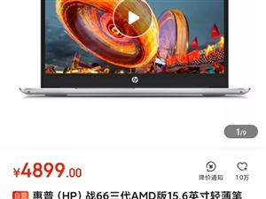 惠普(HP)战66三代AMD版14英寸轻薄笔记本电脑(锐龙7nm六核R5-4500U16G5...