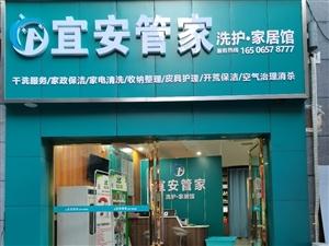 由于个人问题,现将位于伴山国际店面和所有设备,技术(本店经营、干洗服务、家庭保洁、家电清洗,大型地毯...
