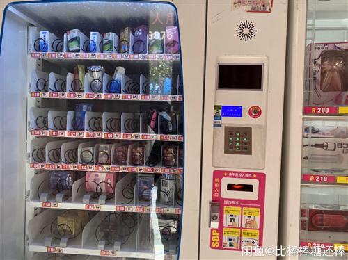 成人用品店自动售货机,现在便宜转让了。一拖二,三台货柜,还有一批货品(够买三个月了),一起打包。 ...