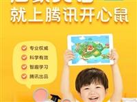 腾讯开心鼠英语课程S1:适合4-8岁的宝宝,有学习绘本,点读笔,全年课程。官网价格2800元。有效期...
