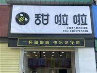 甜啦啦(儋州那大一小店)优质店转让13876699337