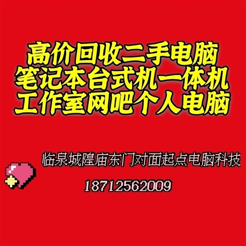 临泉高价回收各种二手电脑,笔记本,台式机,一体机,工作室电脑,个人高配低配电脑
