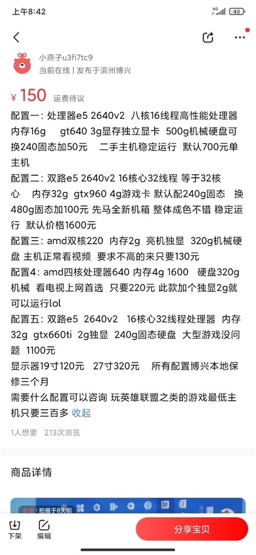 所有配置和价格看图吧   全部价格优惠   保证同配置全网最便宜 成色都不错  机箱都是新的 买一套...