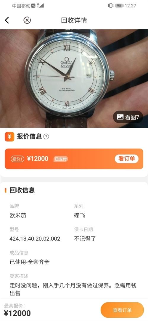 急用钱。出售一只欧米茄蝶飞机械男士手表。成色最少能达到9成。官方回收报价12000,由于官方回收途径...