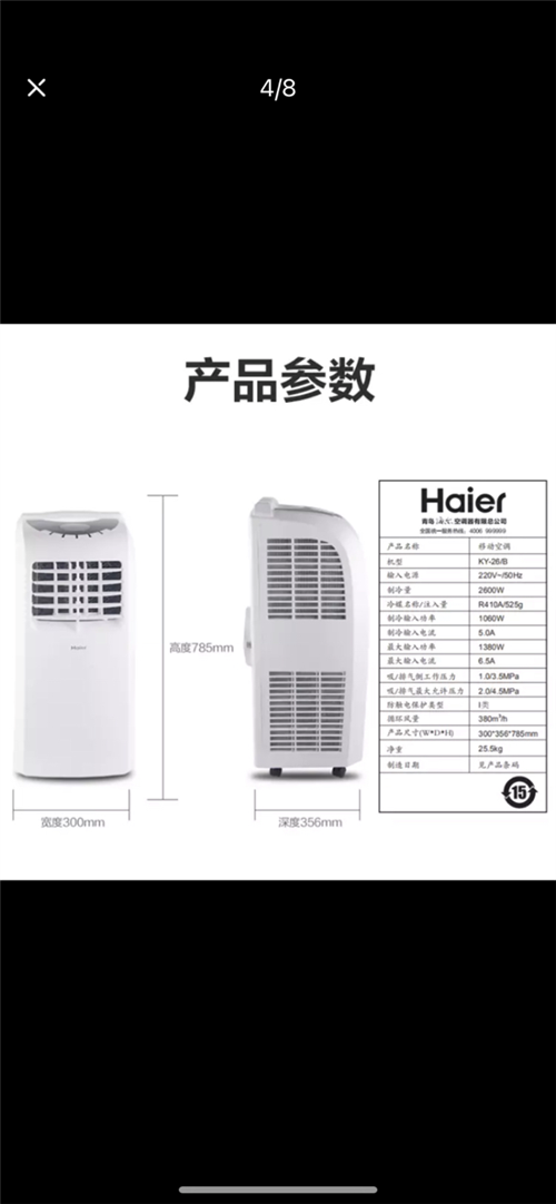 海尔移动空调 8层新 江店地区送货上门