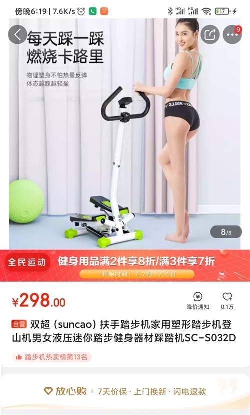 同款踏步机,用不到了,150元处理!减肥的可以试试!