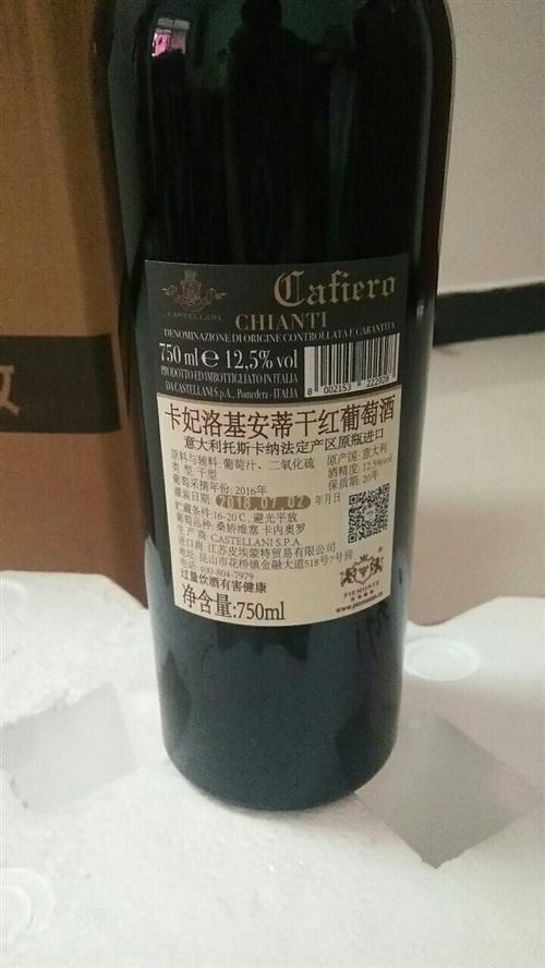 有一箱卡妃洛基安蒂干红葡萄酒要出售,有没有人收购