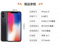 9成新苹果x,因为更换手机,现在低价甩,个人一手手机,价格合适给钱就卖。充电器,线都在原厂。
