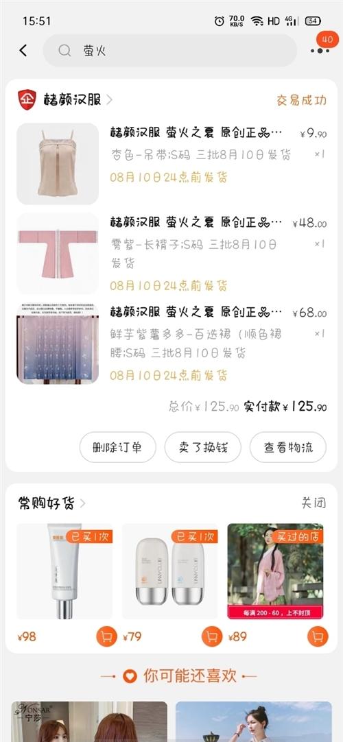 赭颜汉服 萤火之夏 原创传统宋制汉服女百迭裙绣花褙子吊带中国风整套, 只穿了一次现在98出售