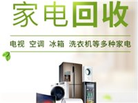 高价回收二手空调,洗衣机,冰箱,电视机,