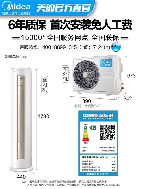美的3匹变频一级能效圆柱空调,当时买成6999,九成新,现出售,5000元,不讲价。