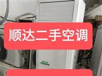出售、出租、回收、维修所有空调、冰箱、洗衣机、电视机等等所有电器,