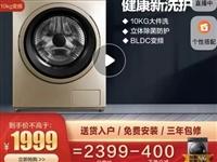 因为要跨省搬家,现处理九成九新小天鹅牌儿滚筒洗衣机,2020年1月份买的,使用时间不过一年多点,和新...