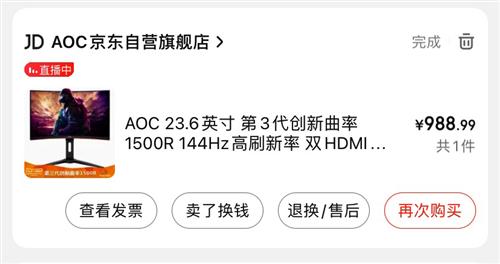 爱攻aoc23.6英寸第三代创新曲率1500r 144电竞高刷,双hdmi接口,有人体工学支架曲面电...