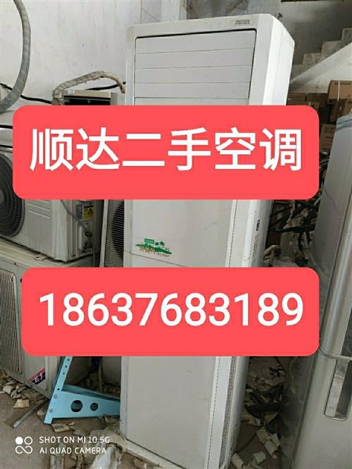 顺达潢川专业出租、出售、回收二手空调、冰箱、洗衣机等等所有电器。