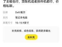 求一臺戴爾m531r或者e6540筆記本,內存硬盤電池電源鍵盤外殼有沒有都行,壞了主板也行,頂賬機或...