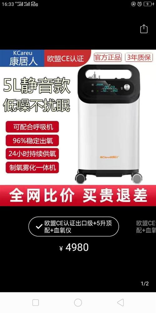 康居人5L制氧機,霧化制氧都可以,買來沒用,也懶的退了,有需要可以直接拍,**自提,不還價!