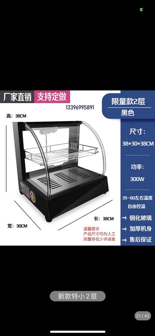 九成新烤紅薯機,炸雞漢堡保溫柜低價出售