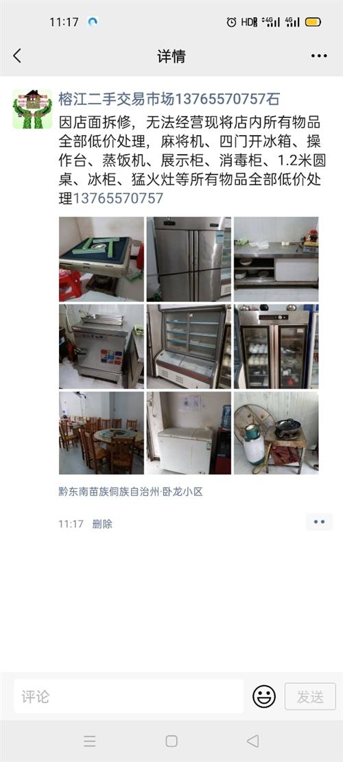 店内所有物品全部低价处理13765570757