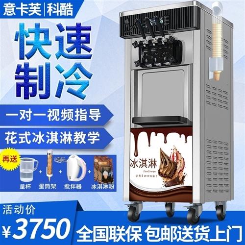本人购买的冰淇淋机,使用三个月左右,原价3750购买的,现在处理3000,九成新,有需要联系我