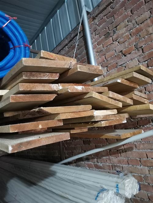 低价处理一批白松板,厚度3公分,宽度25~30公分左右,长度4米。