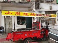 出售二手三轮车,1.6米长,之前做烧烤的,因本人有别的业务,所以急售,车子加棚子3300左右,联系电...