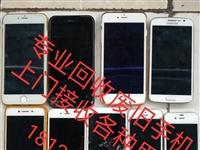 专业回收各种废旧手机,大量接收废旧烂手机甩单。联系电话:18123012844.